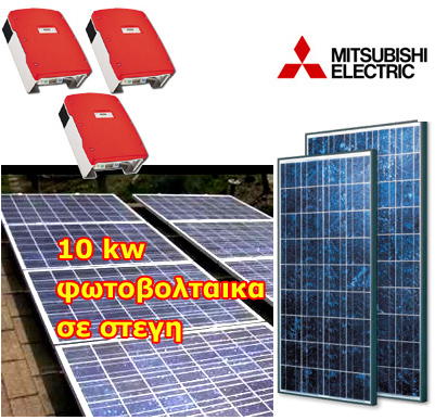 fotovoltaika se spitia,ΦΩΤΟΒΟΛΤΑΙΚΑ, ΔΕΗ, ΤΙΜΕΣ-ΤΑΡΑΤΣΕΣ, Mitsubishi Electric