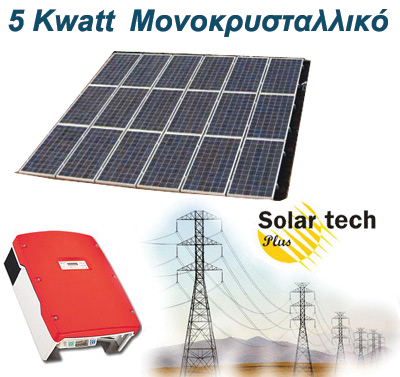 PHOTOVOLTAICS-SYSTEM-GREECE, pv, thin film, Solar Systems, διασυνδεδεμενο ΦΩΤΟΒΟΛΤΑΙΚΟ ΣΥΣΤΗΜΑ 5KW, φωτοβολταικοί σταθμοί 5KW, 20KW, 100KW, φωτοβολταικό, φωτοβολταικό σύστημα