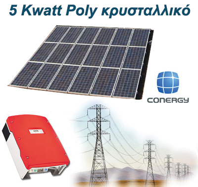 Crete, pv, PHOTOVOLTAICS-SYSTEM-GREECE, SOLAR SYSTEMS: διασυνδεδεμενο ΦΩΤΟΒΟΛΤΑΙΚΟ ΣΥΣΤΗΜΑ 5KW, φωτοβολταικό, φωτοβολταικό σύστημα, GRID TIED, PHOTOVOLTAIC TIE SYSTEM