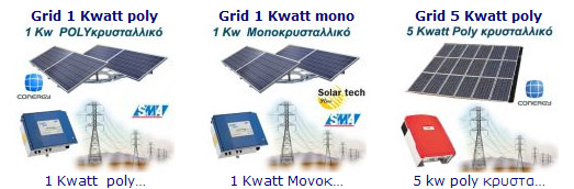 Crete, pv, PHOTOVOLTAICS-SYSTEM-GREECE, SOLAR SYSTEMS: Οικιακά Διασυνδεδεμένα Φωτοβολταϊκά Συστήματα, οροφής, κατοικιών, ταράτσας, κεραμοσκεπής, κεραμιδια, στέγης,  φωτοβολταικό, φωτοβολταικό σύστημα, GRID TIED, PHOTOVOLTAIC TIE SYSTEM